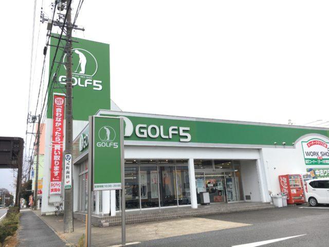 ゴルフ5 豊田インター店