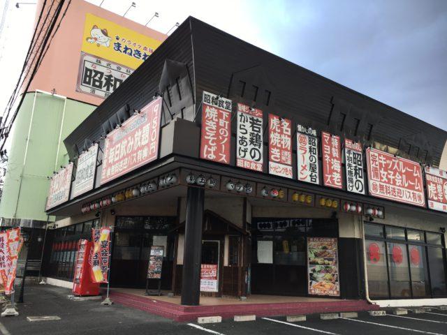 昭和食堂 豊田インター店