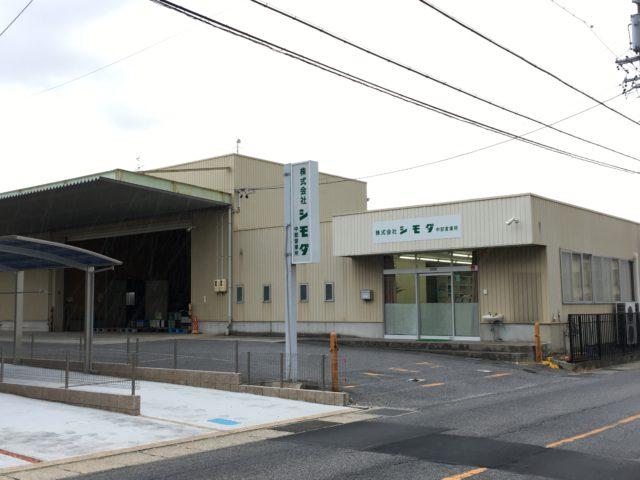 株式会社シモダ 事務所