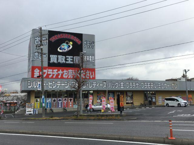 買取王国 豊田店