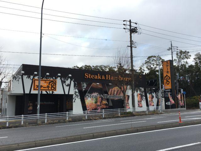 ステーキ宮 豊田IC店