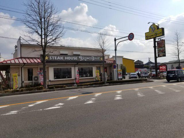 ブロンコビリー 刈谷運動公園前店