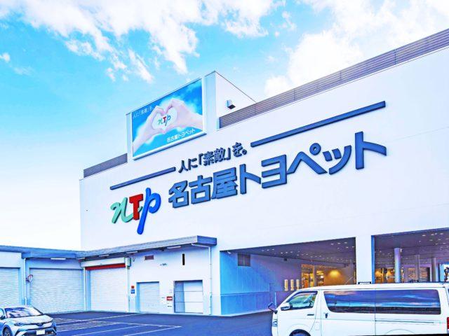 名古屋トヨペット 上重原店